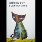 落葉樹のメタファー ある絵本のための習作展