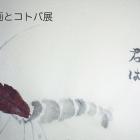 水墨画とコトバ展