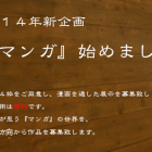 2014年新企画!!『マンガ』展示無料企画