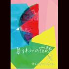 『夏休みの宿題』展