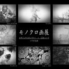モノクロ画展 キチジョウジギャラリー×CJキューブコラボ企画