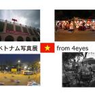 ベトナム写真展 from 4eyes