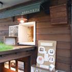 2014年「キチギャラカフェ」オープン
