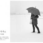 江平 龍宣 写真展『これからも』