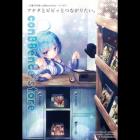 二宮愛 作品展 conBBence*store – コンビビ -