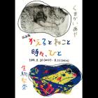 生駒 梨奈 くまがい あや 版画展 「かえるとねこと時々、ひと」