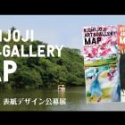 KICHIJOJI ART&GALLERY MAP 2015表紙公募展示会