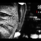 諫早〜haha naru umi〜