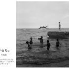 江平 龍宣 写真展 『これからも』