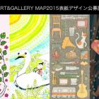 KICHIJOJI ART&GALLERY MAP2015表紙デザイン公募展入賞者発表