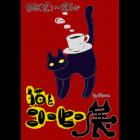 猫とコーヒー展