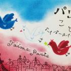 パリのことり