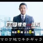 ドラマ『警視庁捜査一課長』にキチギャラがロケ地として出演