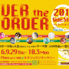 Over The Border 2016 〜Side story〜