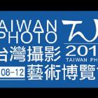 台湾フォト2016