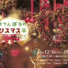 あわてんぼうのクリスマス展