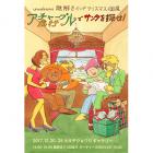 uwabami謎解きインドクリスマス個展 「アチャープル急行でサンタを探せ!」