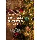あわてんぼうのクリスマス展 vol.6