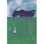 松田けんじ「あの日にかえりたい2018」展