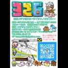 326コテン2018 〜サイシンノオシゴト〜