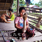 山田 花子 写真展「戦争が残したもの」