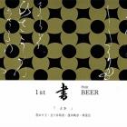 1st 書 Petit BEER