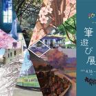 アニメ背景美術の筆遊び展VOL2