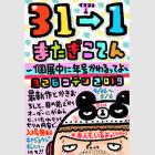 31→1 またぎこてん 326個展2019