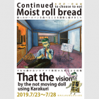 木澤洋一作品展 Continued to choose to eat Moist roll bread