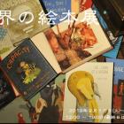 キチギャラカフェ世界の絵本展