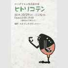 ホンダマモル作品展示会 「ヒトリコテン」
