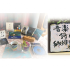 「音楽と詩と珈琲の香り」への誘い