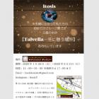Talvella-冬に憩う場所