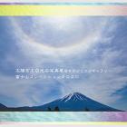 太陽系太◎光の写真展 富士山コンベンション2020