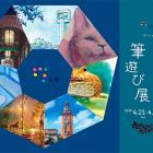 アニメ背景美術の筆遊び展VOL3