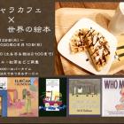 キチギャラカフェ 世界の絵本