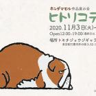 ホンダマモル作品展示会「ヒトリコテン」