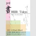 3rd 書 BEER Tokyo