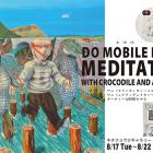 ワニ(クラァカァダァ〜イル)と、ワニ(ェアリィゲェイタァ〜)と共に移動式のダーティーな瞑想をやる