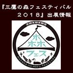 三鷹の森2018