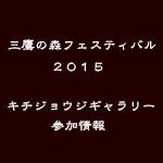 ジブリ祭り2015