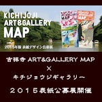 吉祥寺アートギャラリーマップ