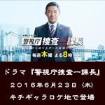 テレビドラマ2