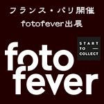 fotofever2019